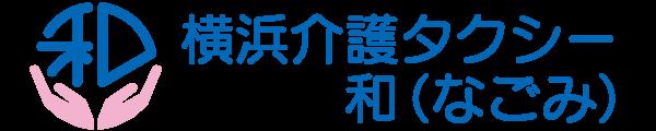横浜介護タクシー和(なごみ) 横浜市瀬谷区の介護タクシー・民間救急