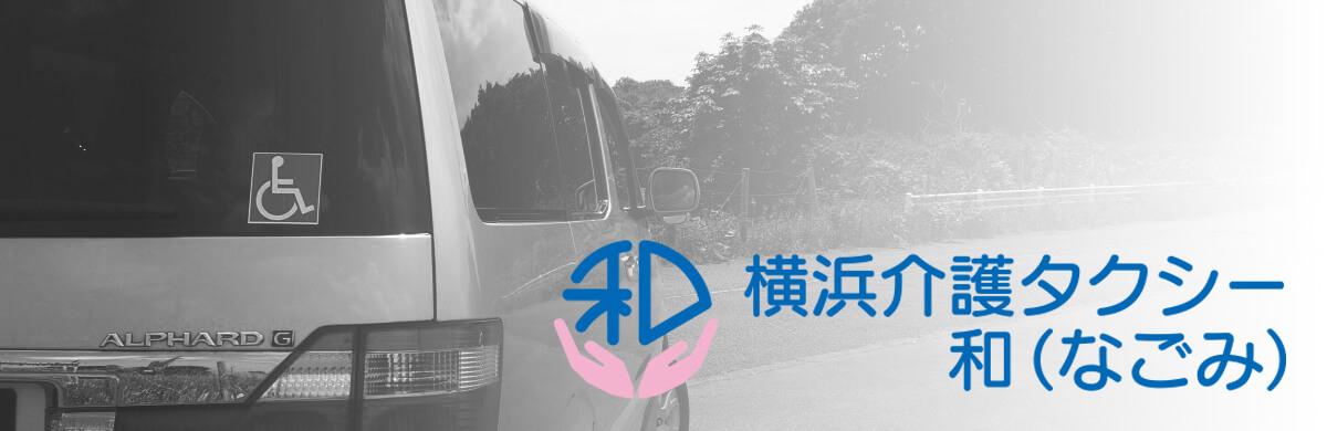 横浜介護タクシー和(なごみ)