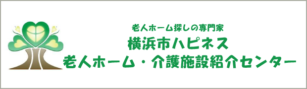 横浜市ハピネス老人ホーム・介護施設紹介センター